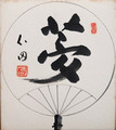 Inaba Shinden - painting of a fan with DREAM